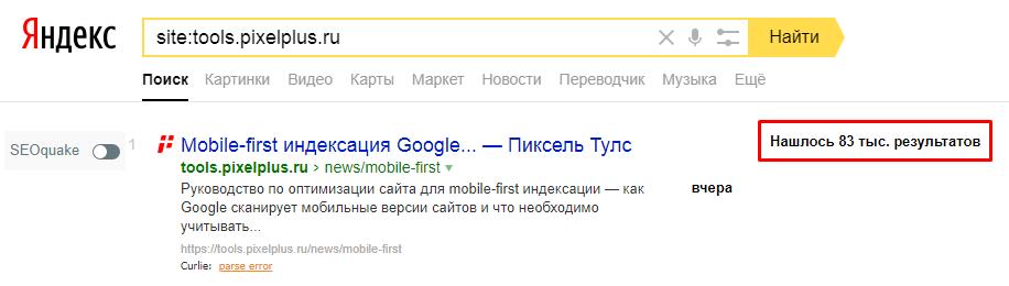 Быстрое попадание сайта в индекс