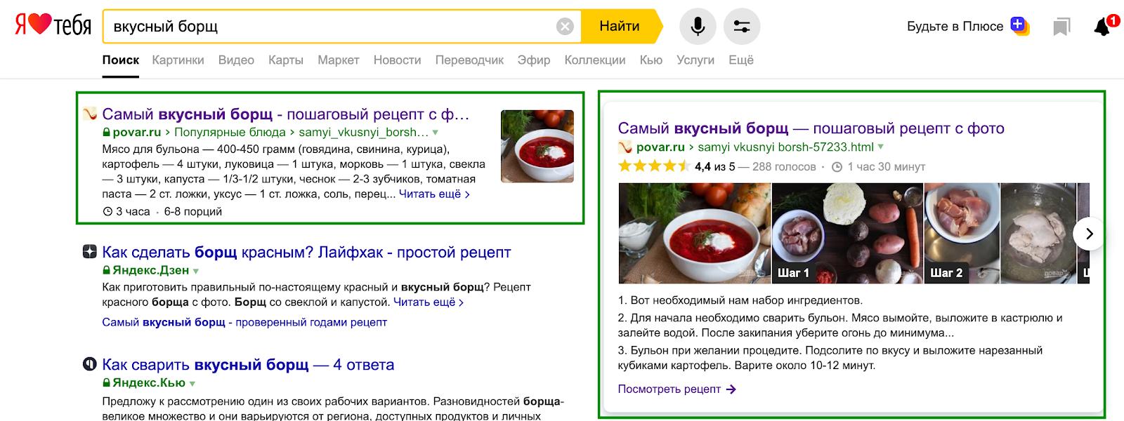 Пример расширенного сниппета в Яндексе
