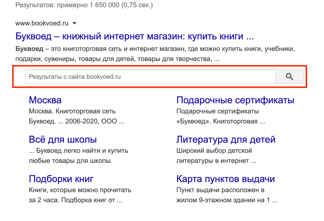Пример поиска по сайту прямо в выдаче Google