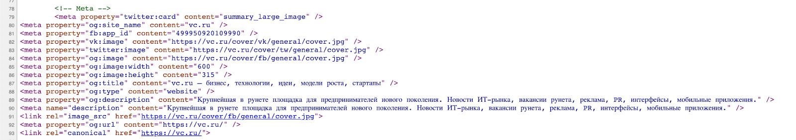 Пример OpenGraph разметки