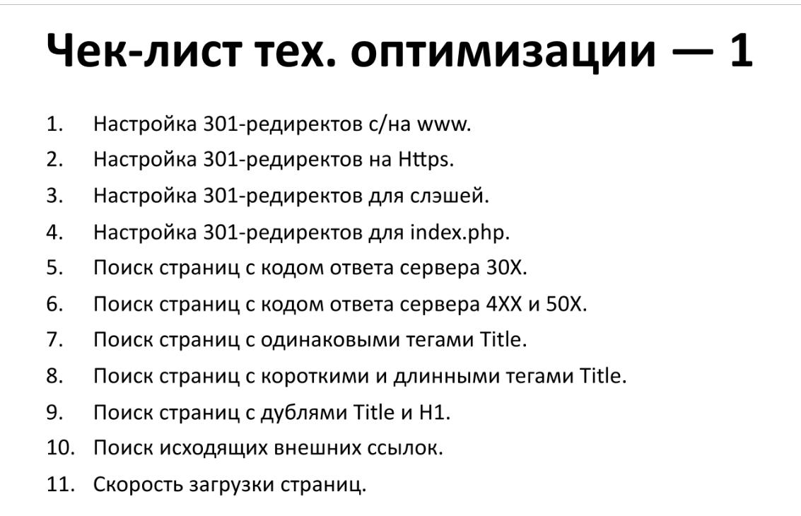 Чек-лист технической оптимизации сайта - 1 часть