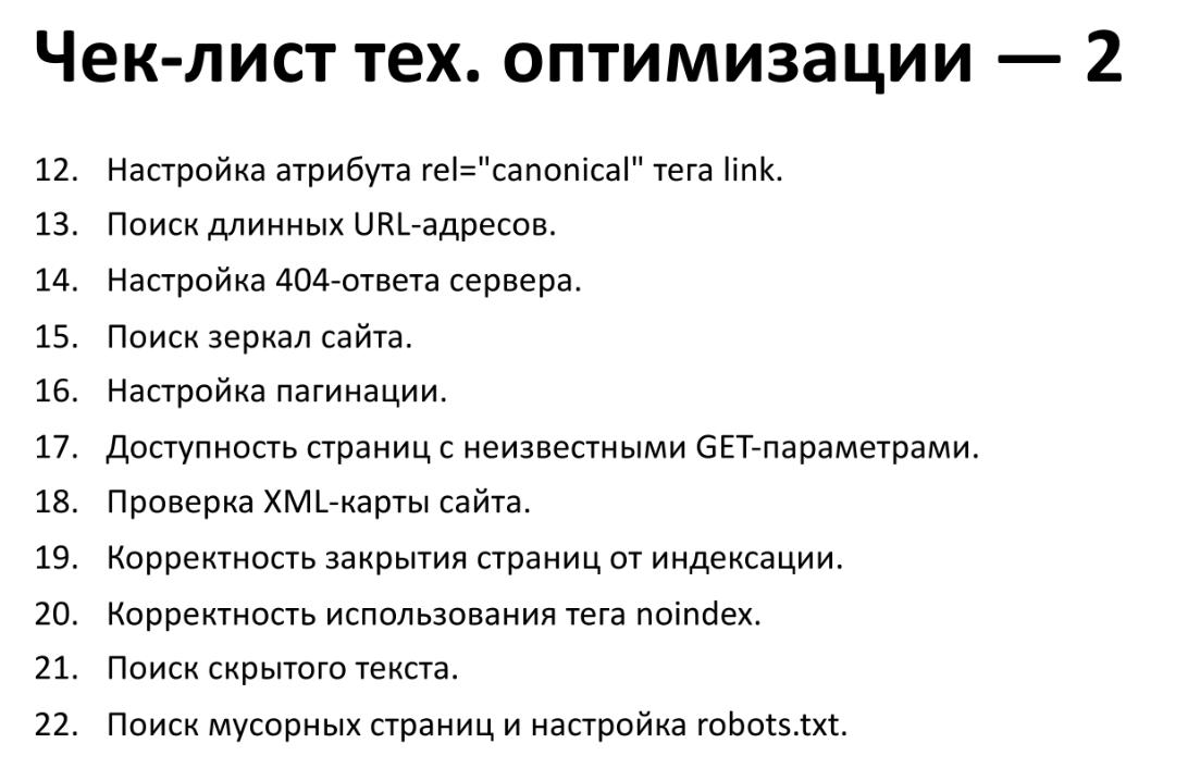 Чек-лист технической оптимизации сайта - 2 часть