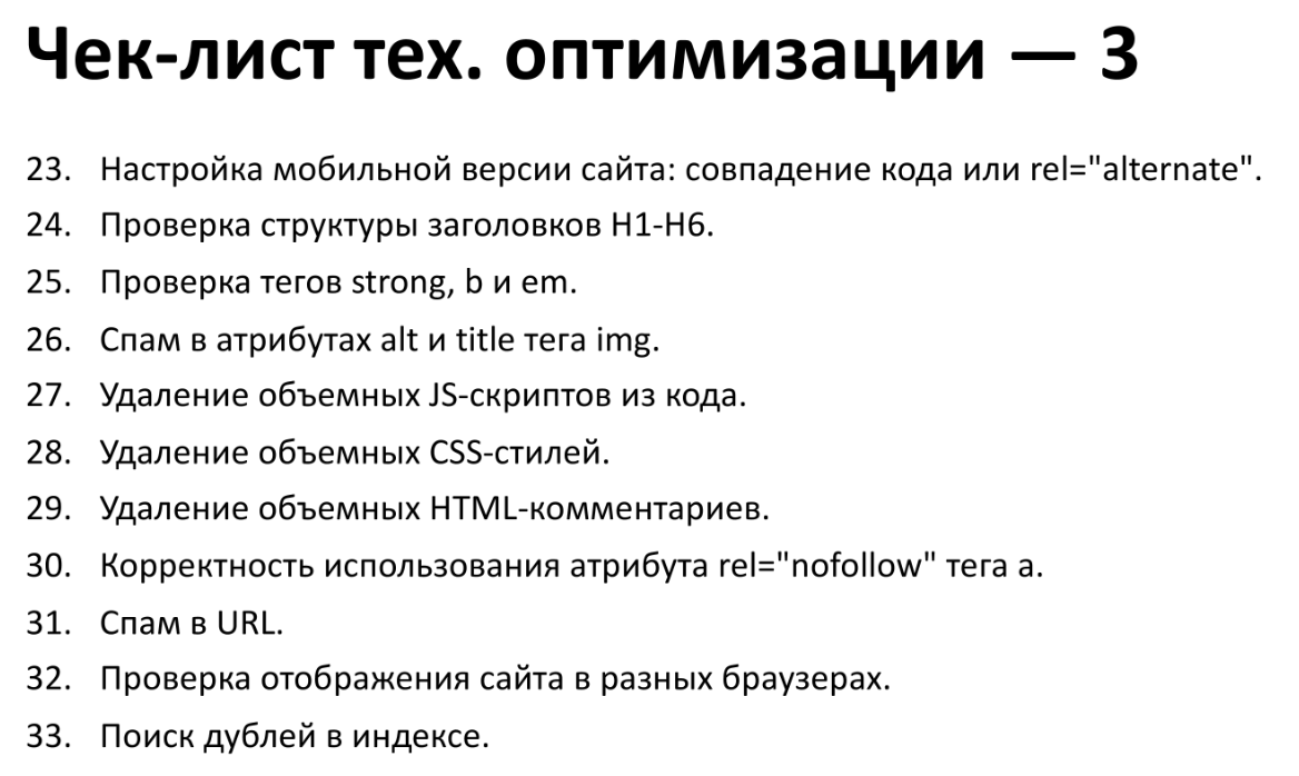 Чек-лист технической оптимизации сайта - 3 часть