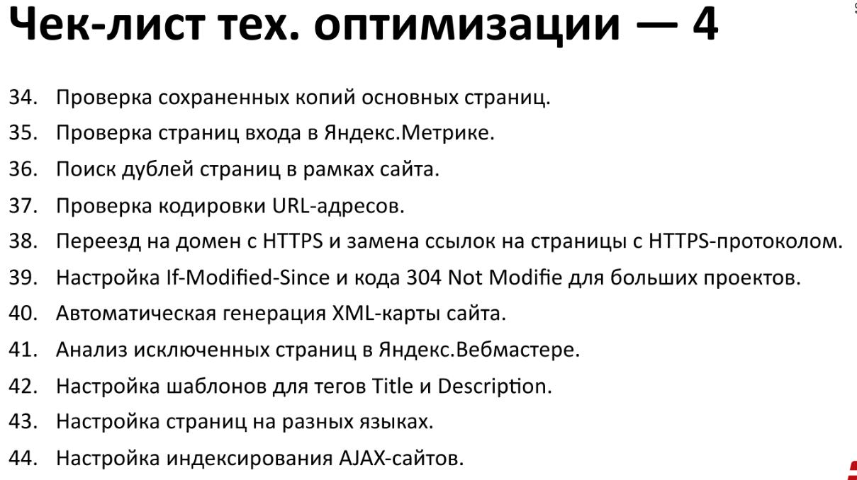 Чек-лист технической оптимизации сайта - 4 часть