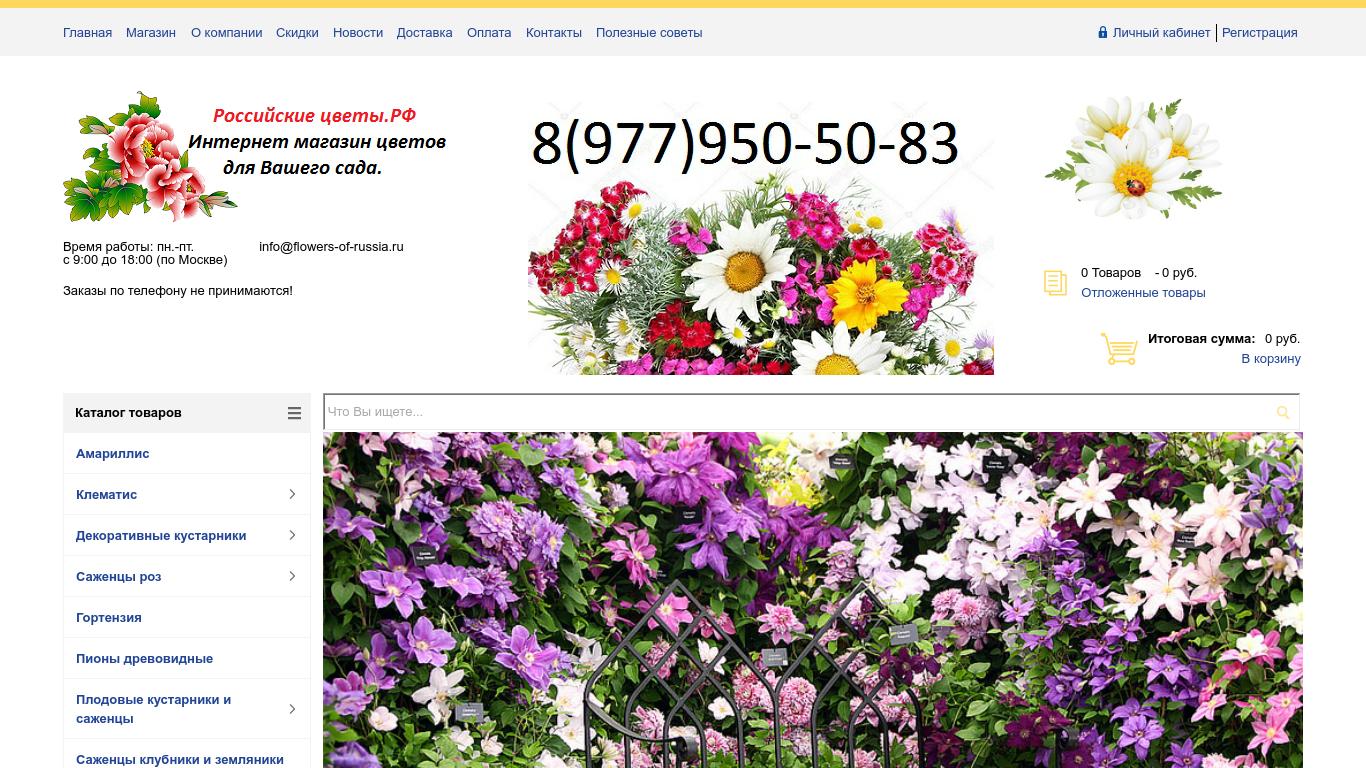Русские Цветы Интернет Магазин Москва