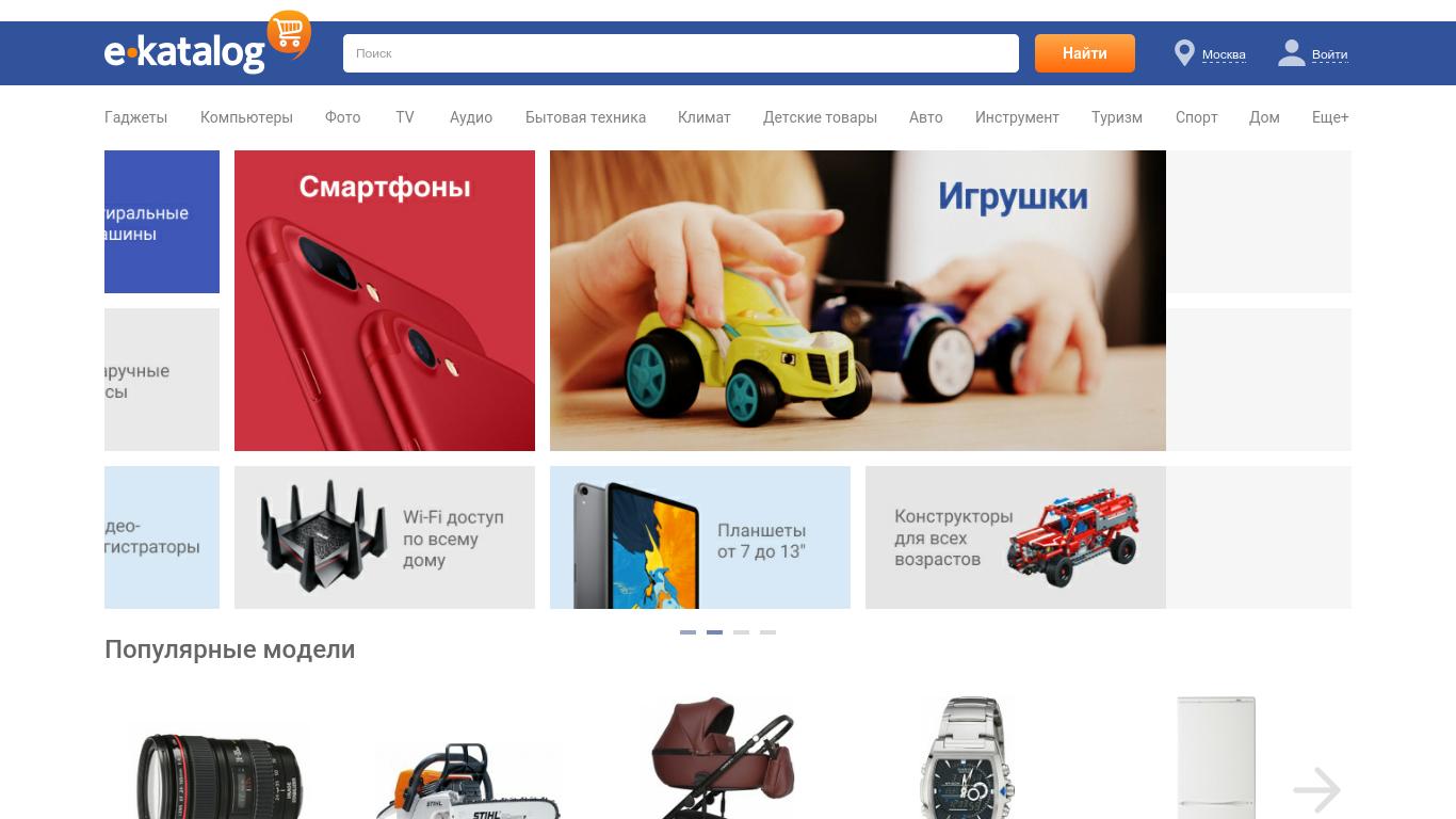 Www Katalog Ru Интернет Магазин