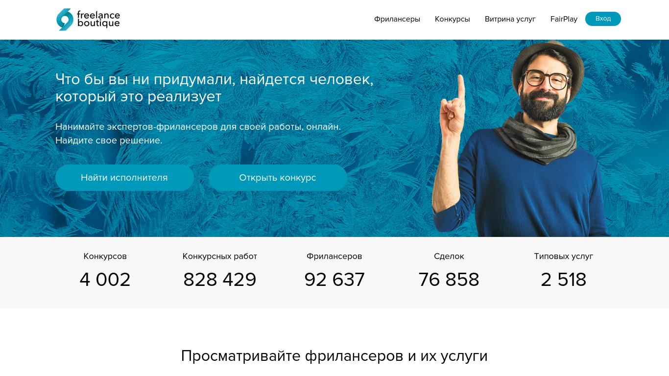 Фриланс сайты россии рейтинг фриланс для журналистов в москве