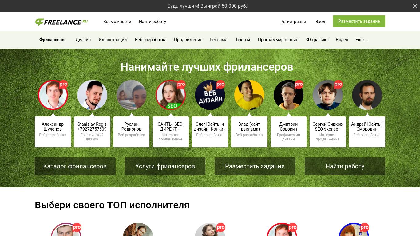 сайт для фрилансеров россия получить задание
