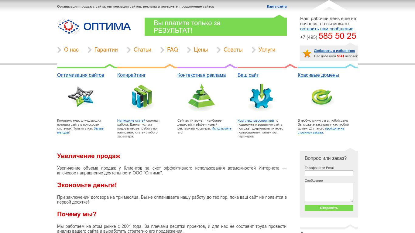 Оптим про продвижение сайтов законодательство о создании сайта