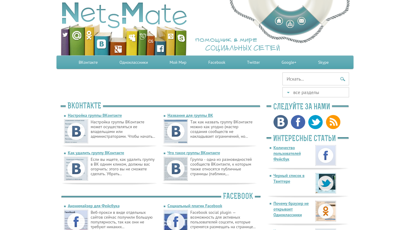 netsmate.com 05 08 2019 07 00 48 SEO Продвижение Сайта В Интернете В ТОП 10 От А До Я