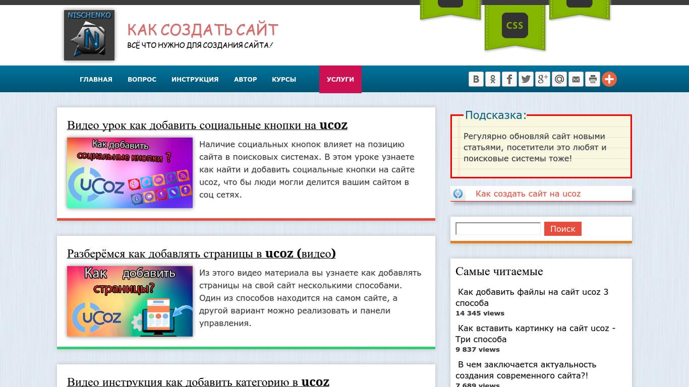 Создание сайтов как создать поисковик создание сайтов новосибирская область