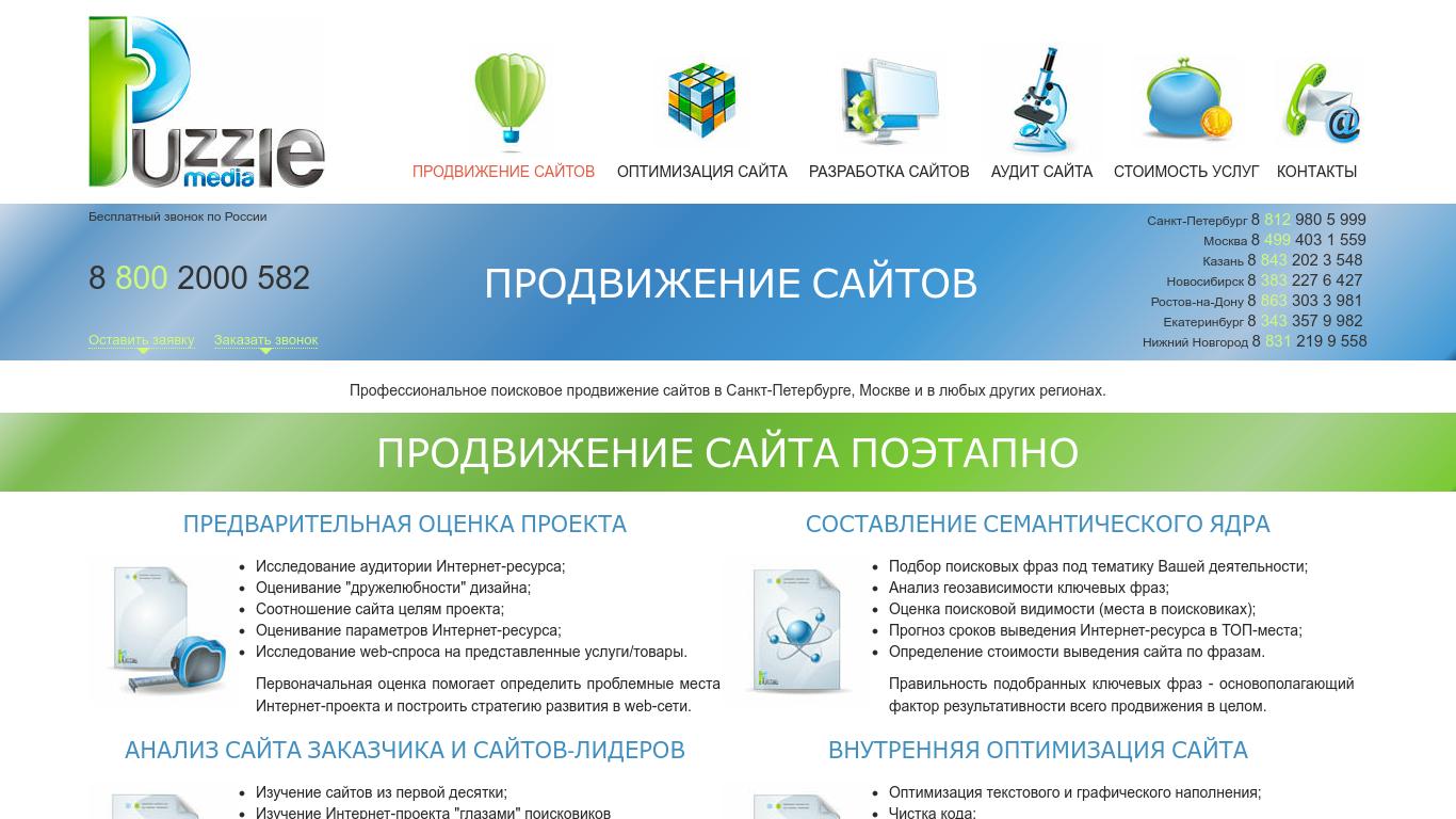 Поисковое продвижение раскрутка сайтов петербург зеленоград создание сайтов