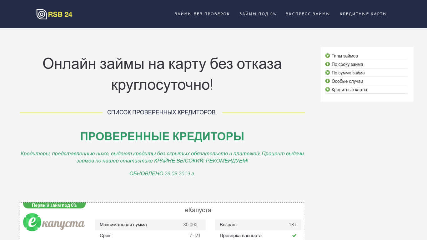 новые займы мфо rsb24 ru capital one credit card payment using debit card