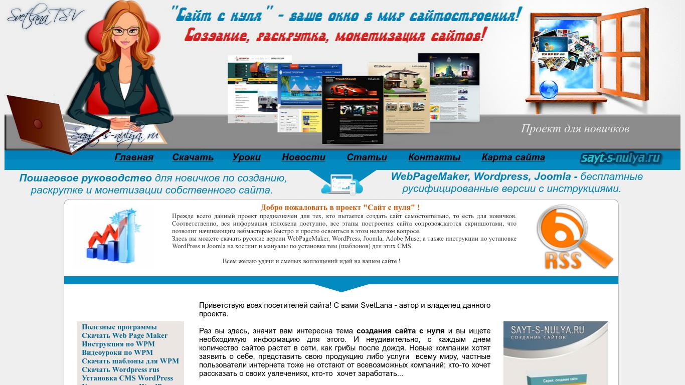 Скачать инструкцию по созданию сайтов онлайн обучение созданию сайтов бесплатно