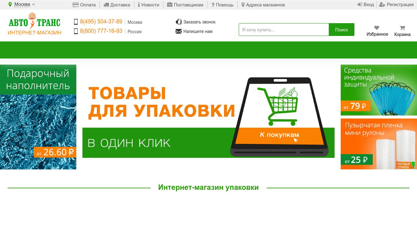 Интернет Магазин Автотранс Г Москва