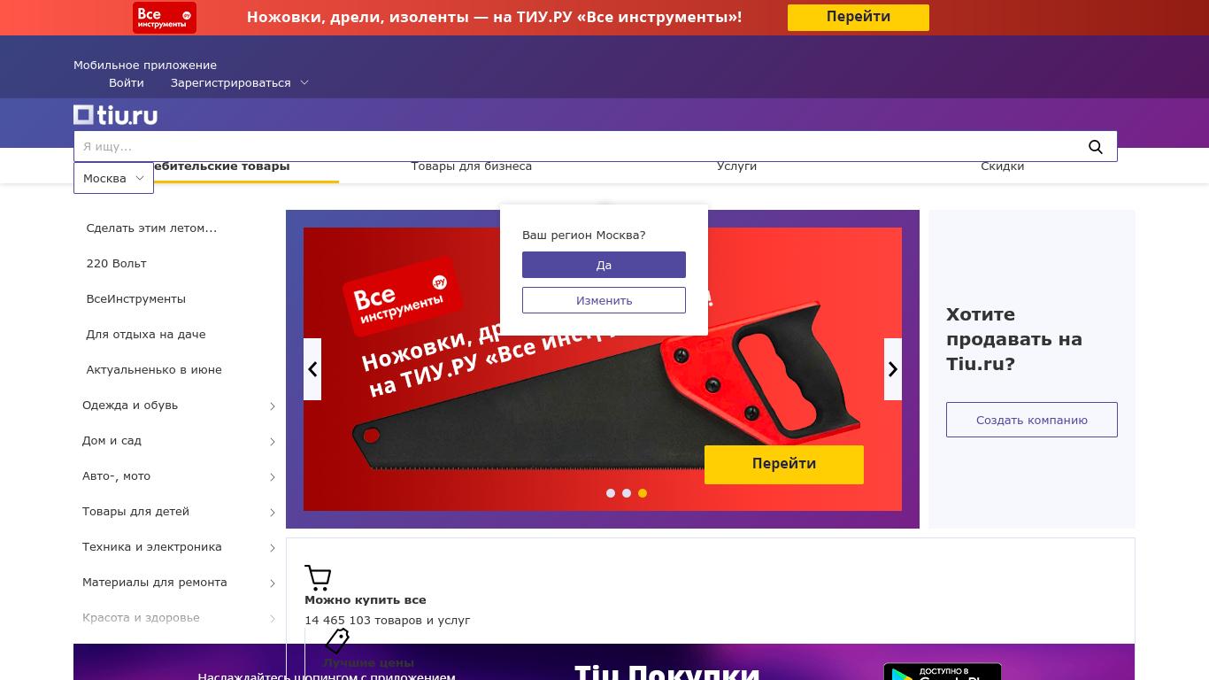 Создание бесплатного сайта на tiu покупать вечные ссылки для продвижения сайта