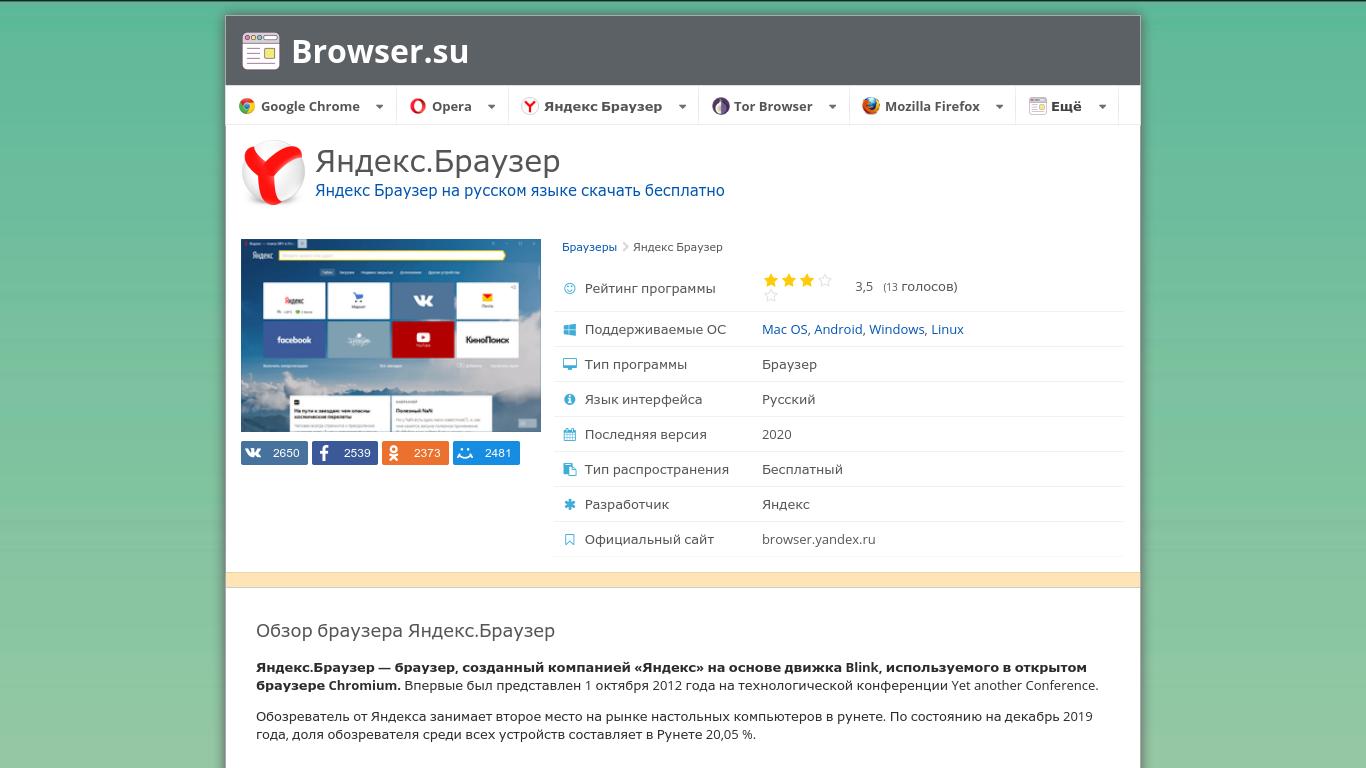 Яндекс браузер тор hydraruzxpnew4af как скачивать браузер тор hyrda вход